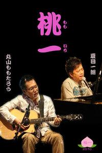 Momoichi_web