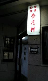 杏花村(三ノ宮)…