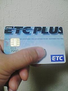 ETCカード…