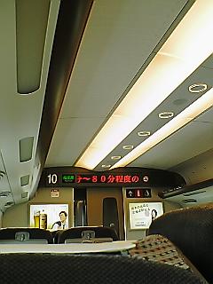 新大阪発…