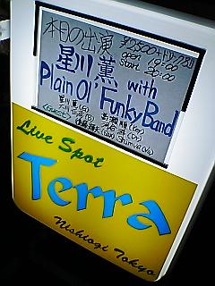 Terra到着…