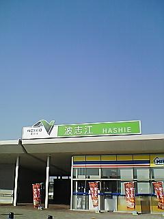 波志江PAにて…