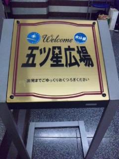 上野駅にて…