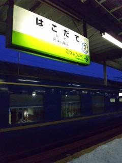 函館にて…