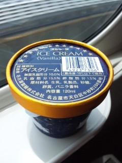 アイスクリーム…