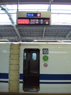 新大阪駅にて…