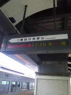 帯広から札幌へ…