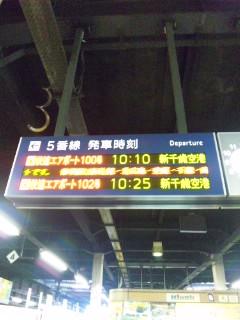 札幌駅にて…