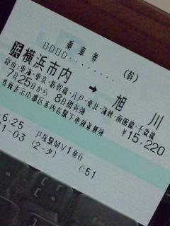 片道切符…