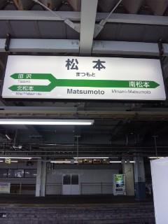 松本駅にて…