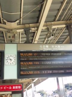 新横浜駅にて…