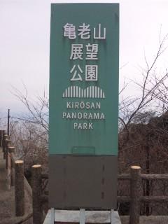 亀老山展望公園にて…
