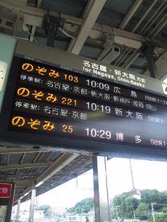 再び名古屋へ…