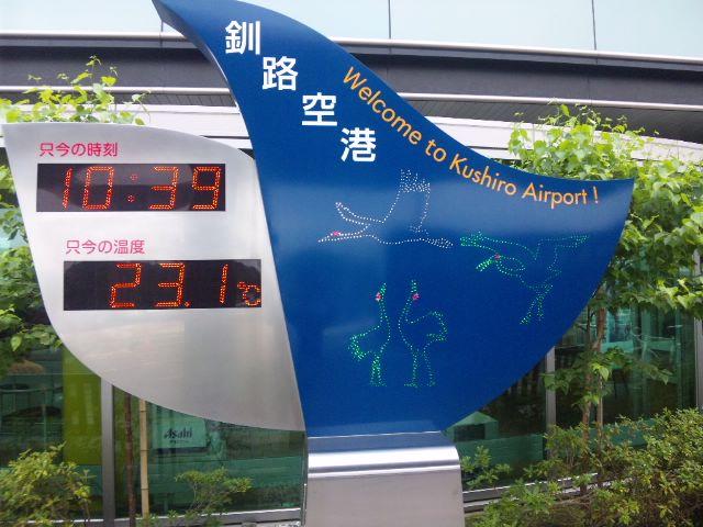 たんちょう釧路空港到着…