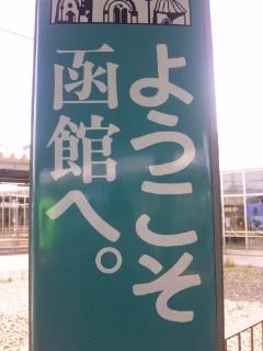 函館着いた…