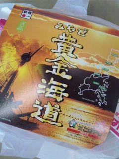 黄金海道弁当…