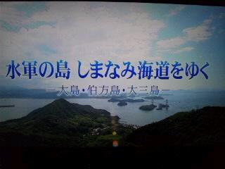 しまなみ海道…