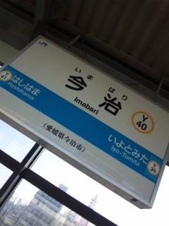 今治駅にて…