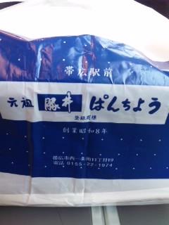 豚丼(^_^)v…