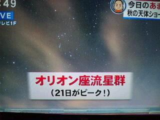 オリオン座流星群…