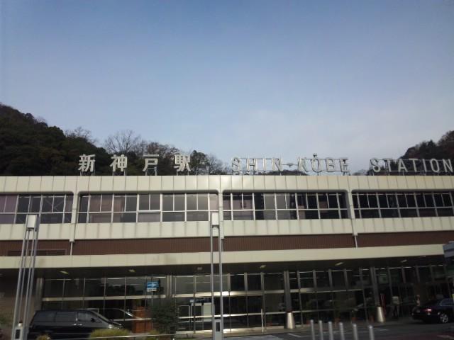 新神戸駅にて…